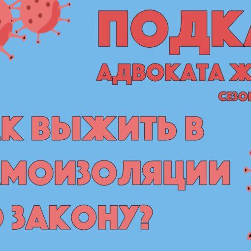 Подкаст адвоката Жарова №18