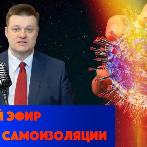 Прямой эфир адвоката Жарова против самоизоляции - полная версия