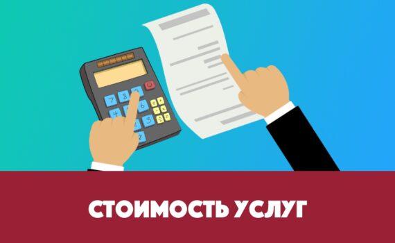 Стоимость услуг адвоката Жарова