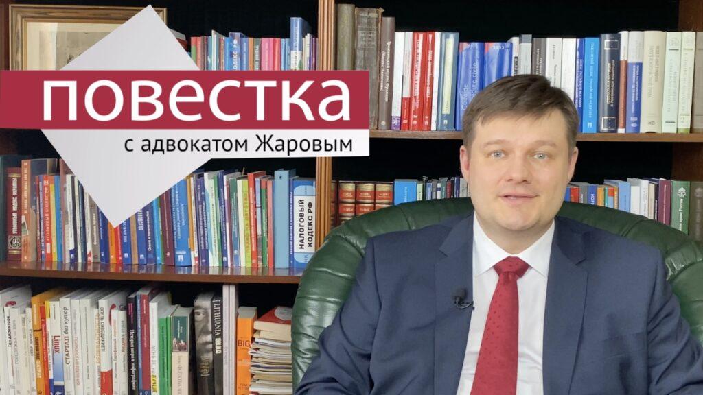 Повестка с адвокатом Жаровым - Выпуск №1