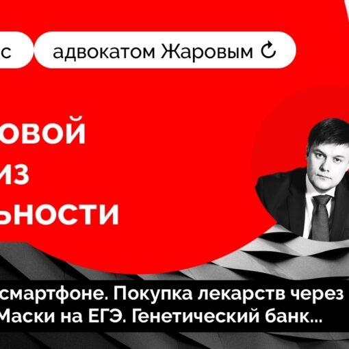 Повестка с адвокатом Жаровым №1