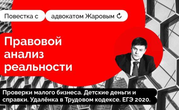 Повестка с адвокатом Жаровым №2