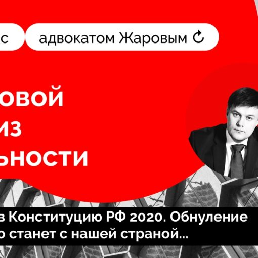 Повестка с адвокатом Жаровым №3