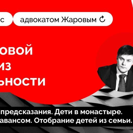 Повестка с адвокатом Жаровым №5
