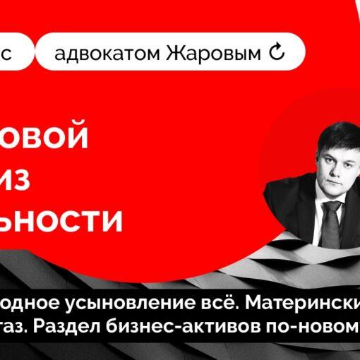 Повестка с адвокатом Жаровым №6