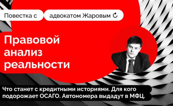 Повестка с адвокатом Жаровым №10