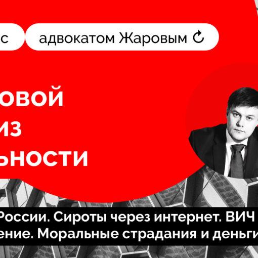 Повестка с адвокатом Жаровым №7