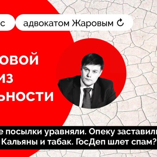 Повестка с адвокатом Жаровым №8