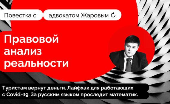 Повестка с адвокатом Жаровым №9
