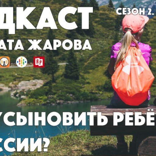 Подкаст адвоката Жарова №22