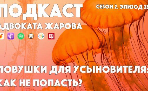 Подкаст адвоката Жарова №23