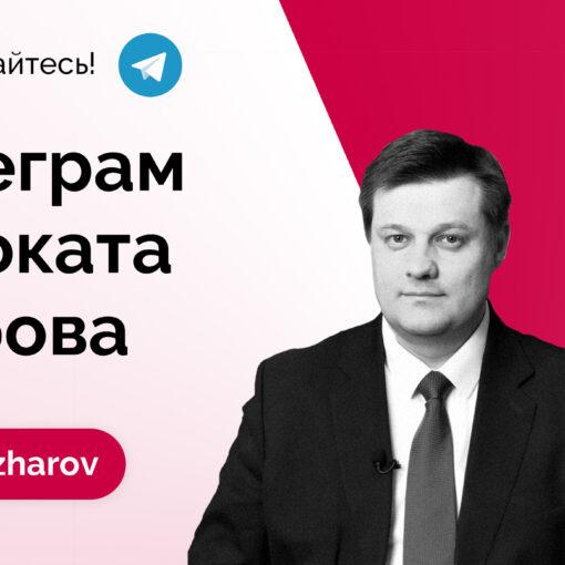 Адвокат Жаров в Телеграм