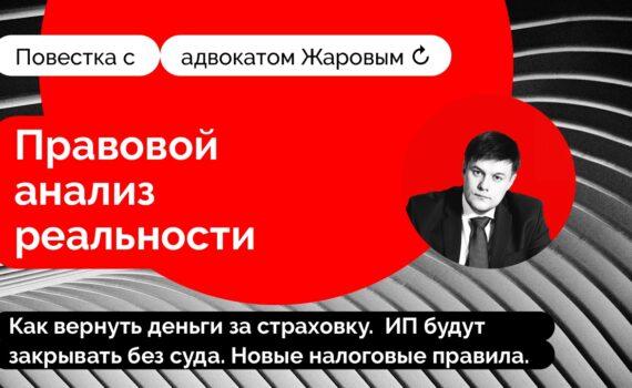 Повестка с адвокатом Жаровым №11