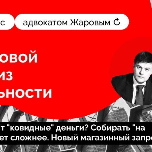 Повестка с адвокатом Жаровым №12