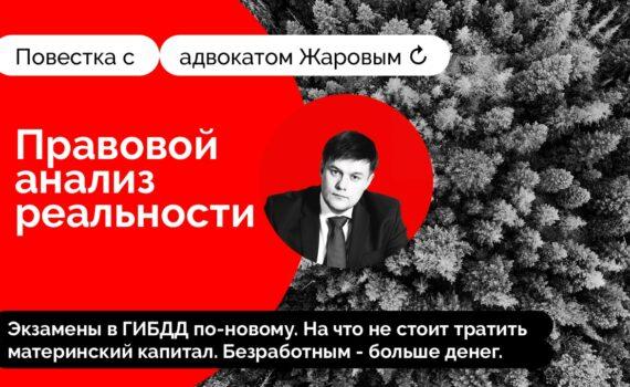 Повестка с адвокатом Жаровым №13