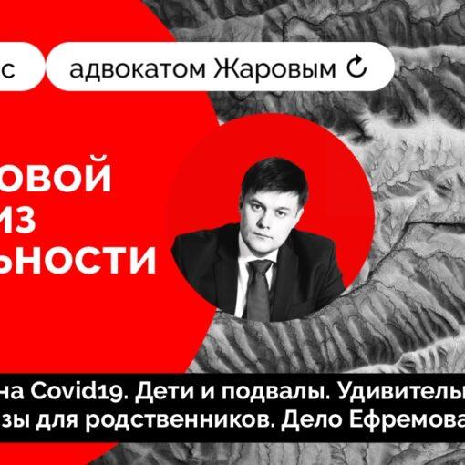 Повестка с адвокатом Жаровым №14