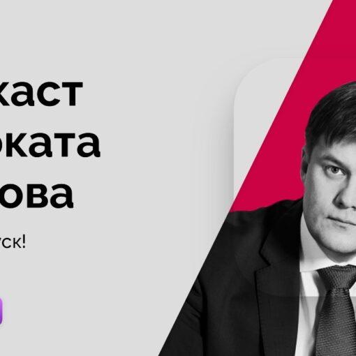 Подкаст адвоката Жарова