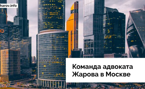 Команда адвоката Жарова в Москве
