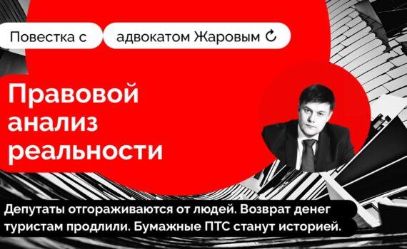 Повестка с адвокатом Жаровым №15