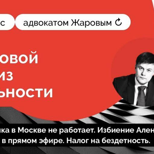 Повестка с адвокатом Жаровым