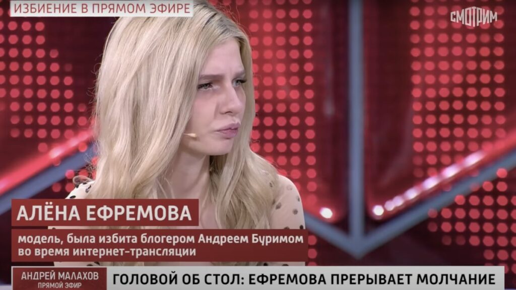 Алена Ефремова. Андрей Малахов. Прямой эфир