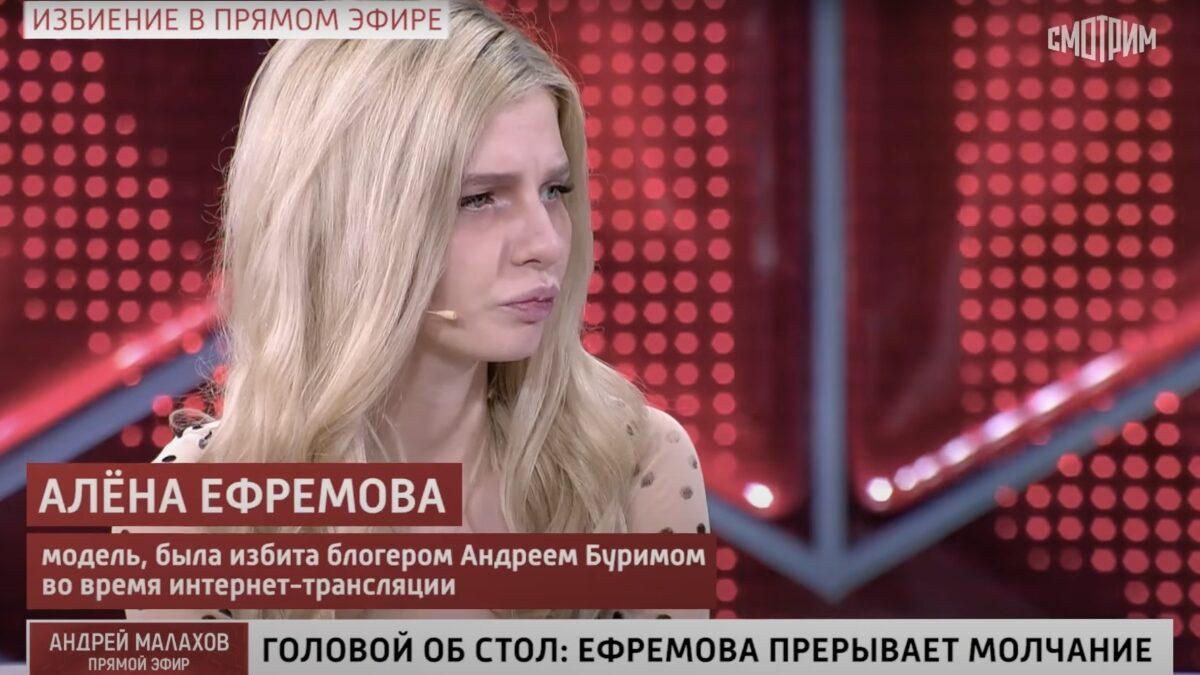алена ефремова