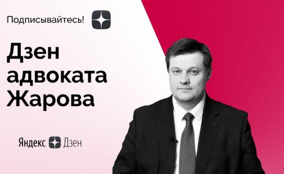 Дзен адвоката Жарова