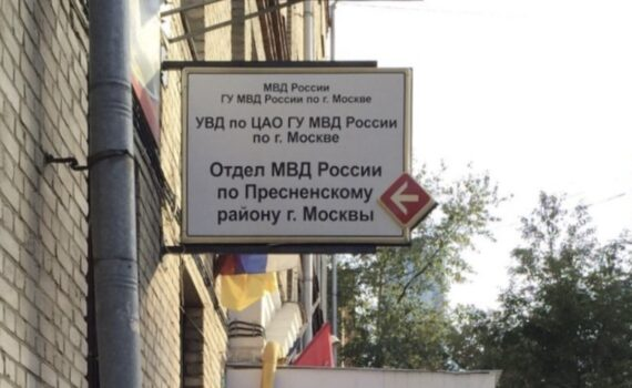 ОМВД по Пресненскому району города Москва