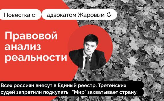 Повестка с адвокатом Жаровым №17