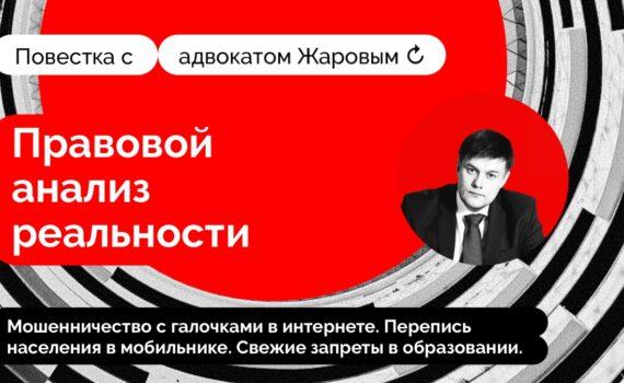 Повестка с адвокатом Жаровым №18