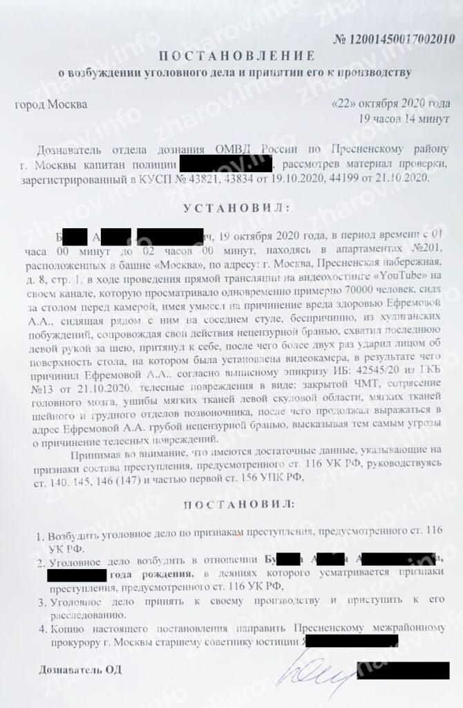 Уголовное дело возбуждено в отношении Андрея Бурима, который избил Алену Ефремову