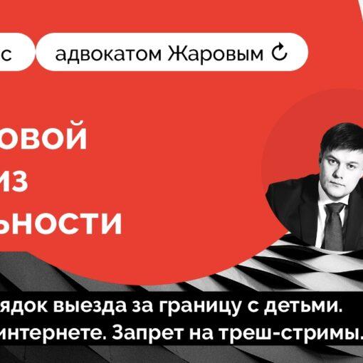 Повестка №20 с адвокатом Жаровым