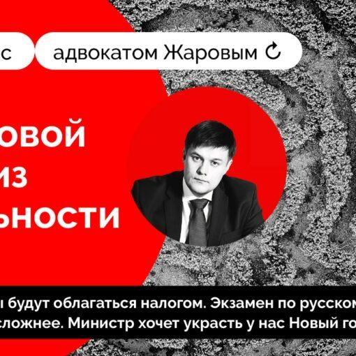 Повестка № 19 - Правовой анализ реальности с адвокатом Жаровым