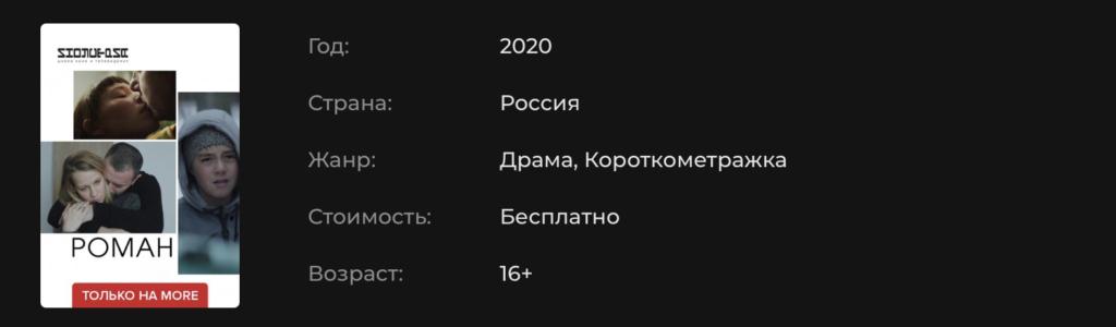 """Фильм """"Роман"""""""
