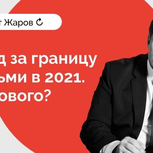 Выезд за границу с детьми в 2021. Что нового?