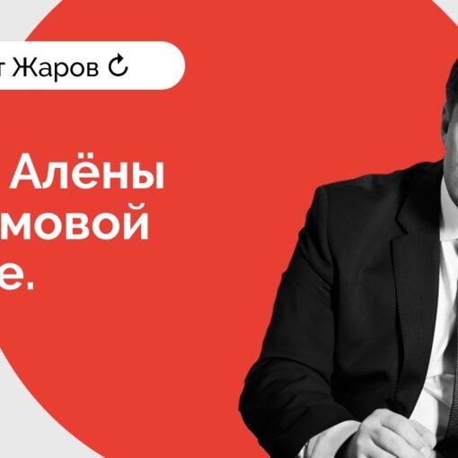 Дело об избиении модели Алёны Ефремовой начал рассматривать московский суд.