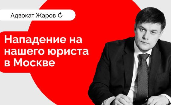 Нападение на нашего юриста в Москве